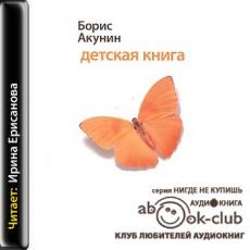 Слушать аудиокнигу Акунин Борис - Детская книга