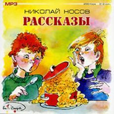 Слушать аудиокнигу Николай Носов -