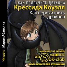 Слушать аудиокнигу Коуэлл Крессида - Как приручить дракона 04, Как перехитрить дракона