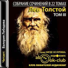 Слушать аудиокнигу Толстой Лев - Собрание сочинений в 22-х томах Том 03 (1857-1863)
