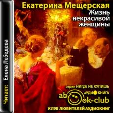 Слушать аудиокнигу Мещерская Екатерина - Жизнь некрасивой женщины