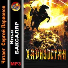 Слушать аудиокнигу Баксаляр Илья - Харизостан