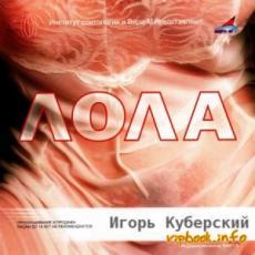 Слушать аудиокнигу Куберский Игорь - Лола
