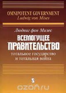 Слушать аудиокнигу фон Мизес Людвиг - Всемогущее правительство
