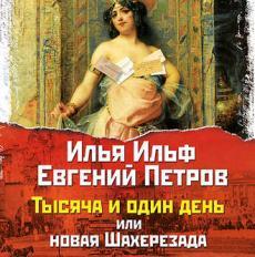 Слушать аудиокнигу Ильф Илья; Петров Евгений - Тысяча и один день, или новая Шахерезада