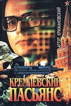 Слушать аудиокнигу Крижановский Артур - Кремлевский пасьянс