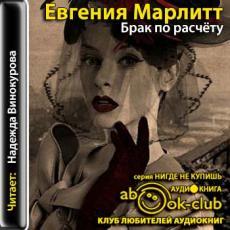 Слушать аудиокнигу Марлитт Евгения - Брак по расчету