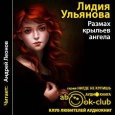 Слушать аудиокнигу Ульянова Лидия - Размах крыльев ангела