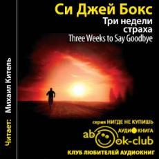 Слушать аудиокнигу Бокс Си Джей - Три недели страха