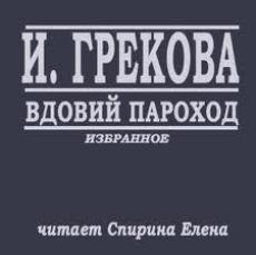 Слушать аудиокнигу Грекова Ирина - Вдовий пароход (Избранное)