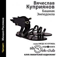 Слушать аудиокнигу Куприянов Владислав - Башмак Эмпедокла