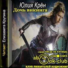 Слушать аудиокнигу Крён Юлия - Дочь викинга