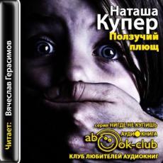 Слушать аудиокнигу Купер Наташа - Ползучий плющ