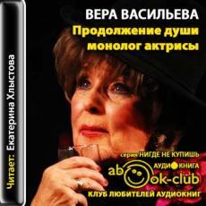 Слушать аудиокнигу Васильева Вера - Продолжение души: Монолог актрисы