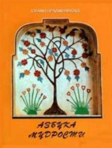 Слушать аудиокнигу Свами Праджнянпад - Азбука Мудрости