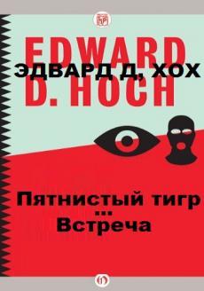 Слушать аудиокнигу Хох Эдвард - Пятнистый тигр. Встреча