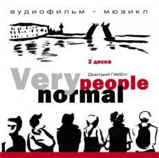 Слушать аудиокнигу Гакен Дмитрий - Very Normal People
