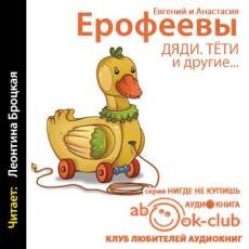 Слушать аудиокнигу Ерофеев Евгений; Ерофеева Анастасия - Дяди. Тёти. И другие...