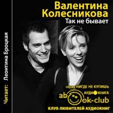 Слушать аудиокнигу Колесникова Валентина - Так не бывает