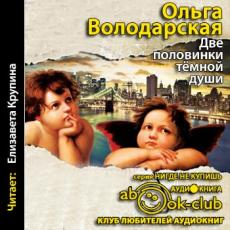 Слушать аудиокнигу Володарская Ольга - Две половинки темной души