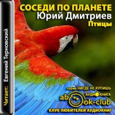 Слушать аудиокнигу Дмитриев Юрий - Соседи по планете. Птицы