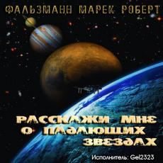 Слушать аудиокнигу Фальзманн Марек Роберт - Pасскажи мне о падающих звездах