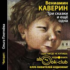 Слушать аудиокнигу Каверин Вениамин - Три сказки и ещё одна
