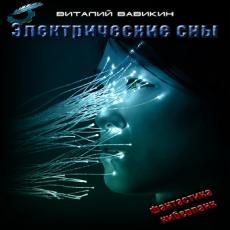 Слушать аудиокнигу Вавикин Виталий - Электрические сны