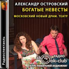 Слушать аудиокнигу Островский Александр - Богатые невесты