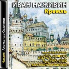 Слушать аудиокнигу Наживин Иван - Кремль