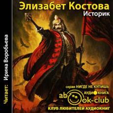 Слушать аудиокнигу Костова Элизабет - Историк