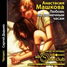 Слушать аудиокнигу Машкова Анастасия - Любовь по солнечным часам