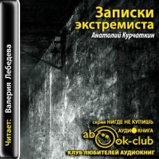 Слушать аудиокнигу Курчаткин Анатолий - Записки экстремиста