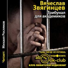 Слушать аудиокнигу Звягинцев Вячеслав - Трибунал для академиков