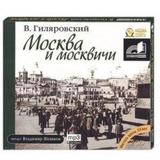 Аудиокнига Владимир Гиляровский - Москва и москвичи