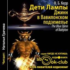 Слушать аудиокнигу Керр Филип Б. - Дети лампы 02, Джинн в Вавилонском подземелье