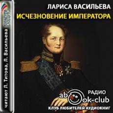 Слушать аудиокнигу Васильева Лариса - Исчезновение императора