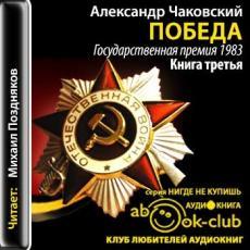 Слушать аудиокнигу Чаковский Александр - 03, Победа