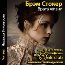 Слушать аудиокнигу Стокер Брэм - Врата жизни