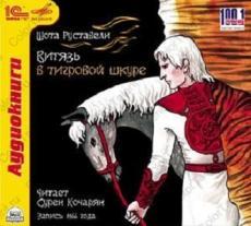 Слушать аудиокнигу Руставели Шота - Витязь в тигровой шкуре