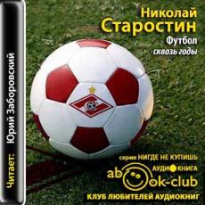 Слушать аудиокнигу Старостин Николай - Футбол сквозь годы