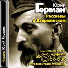 Слушать аудиокнигу Герман Юрий - Рассказы о Дзержинском