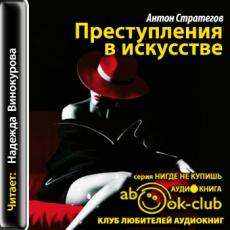 Слушать аудиокнигу Стратегов Антон - Преступления в искусстве