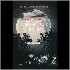 Слушать аудиокнигу Клер Элис - Аббатство Хокенли 1, Лунный лик фортуны