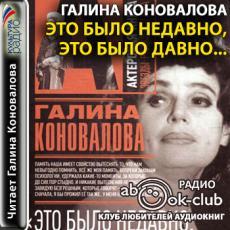 Слушать аудиокнигу Коновалова Галина - Однажды в истории - Это было недавно, это было давно