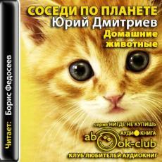 Слушать аудиокнигу Дмитриев Юрий - Соседи по планете. Домашние животные