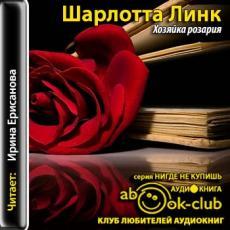 Слушать аудиокнигу Линк Шарлотта - Хозяйка розария