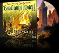 Слушать аудиокнигу Толкин Джон - Две твердыни