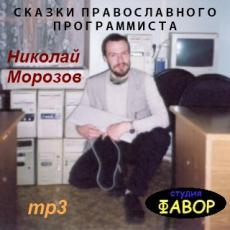 Слушать аудиокнигу Морозов Николай - Сказки православного программиста
