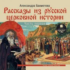Слушать аудиокнигу Бахметева Александра - 01, Рассказы из русской церковной истории